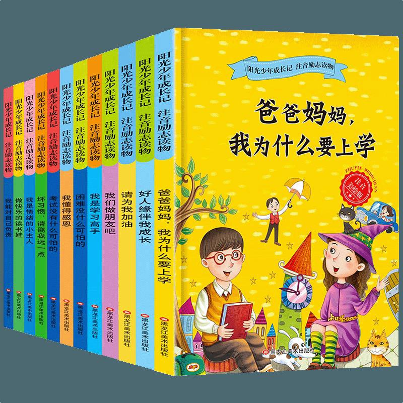 一年级课外阅读书带拼音爸爸妈妈我为什么要上学二年级课外书必读 小学生儿童书籍注音版故事书6-12周岁班主任老师推荐文学 12册